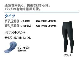 20150921-shimano-tights