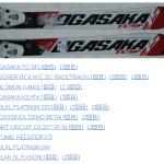 2016年モデルスキー試乗記アクセスランキング