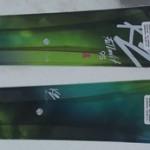 2017スキー試乗記 K2 FULLUVIT 95
